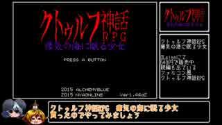 [ゆっくり実況] クトゥルフ神話RPG 瘴気
