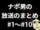 ナポリの男たちの放送のまとめ #1~#10