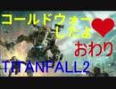 [Titanfall2]コールドウォーしたよ♥おわり[ゆっくり実況]