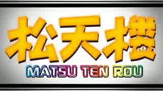 【合作松企画】参加者紹介(過去作メドレー