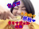 早川亜希動画#408≪不思議触感★クリアジェル初体験!前編≫