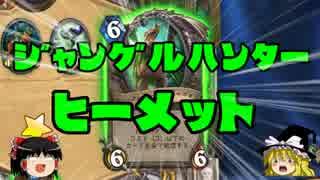 【Hearthstone】ゆっくりがジャングルハンターヒーメットのさらに先にある物を目指して!Part46【クソデッキで遊ぼう!3】