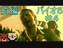 【バイオ5】サバンナハザード #4前編