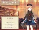 【文豪とアルケミスト】文アルイメソン集 part4