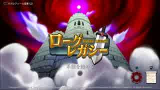 ローグ・レガシー(PS4版)