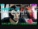 20170519 暗黒放送 暗黒時代の幕開け放