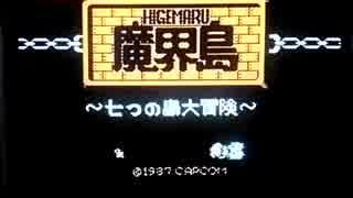 [実況]「魔界島(FC)」プレイ動画まとめ