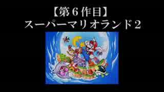 スーパーマリオランド2実況 part1【ノンケのマリオゲームツアー】