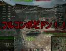 【WoT】ゆっくりテキトー戦車道 T57 Heavy編 第76回「分身も可」