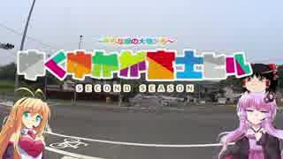 ゆくゆかが富士ヒル~SECOND SEASON~