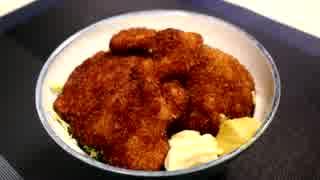 チキンソースカツ丼♪ ~安い胸肉をしっとりジューシーに!~