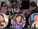 【夜桜亭日記 #48 after】水島総が視聴者の質問に答えます![桜H29/5/20]