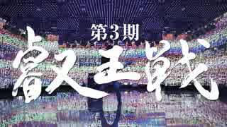 第3期叡王戦 タイトル戦として開幕決定!