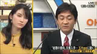 【民進党】玉木雄一朗議員【違法性は】