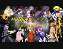 【MUGEN】MUGEN☆スターズ~生き残りランセレバトル~ OP