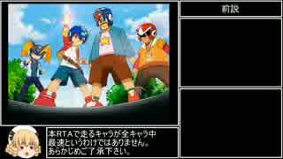 PS2版ロックマン2・ザ・パワーファイター