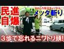 【日本維新の会が民進党をメッタ斬り】 3歩あるくと忘れるニワトリ頭!