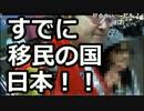 【移民反対】タバコのポイ捨てを注意する放送より!
