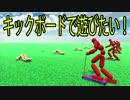 【物理エンジン】キックボードで遊びたい!