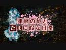 【卓m@s】邪眼の姫の物語/第弐拾話【SW2.0】