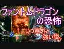 【Shadowverse】ファントムドラゴン意外と強い説【シャドウバース】
