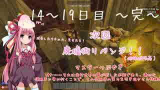 【7DTD】 姉妹たちの7Days to die (α15.2) Part.9