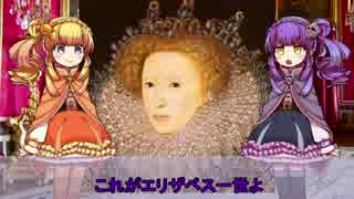 【ゆっくり解説】世界の奇人・変人・偉人紹介【エリザベス1世】