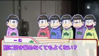 【卓ゲ松さん】5人の悪魔と王様ゲーム♯7