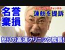 【民進蓮舫代表を名誉棄損で告訴】 怒りの高須クリニック院長!