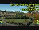 博士と助手の戦車を極める道-30-WarThunder-ソ連課金重戦車T-35