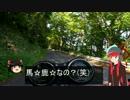琴葉茜とバイクツーリング(1話目)