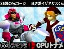 【第三回】64スマブラCPUトナメ実況【G&Hブロック第一試合】