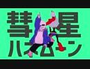 【MMD】Sansで彗星ハネムーン【Undertale】