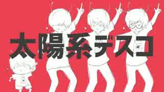 """【いのっち×3821】""""太陽系デスコ""""歌ってみた【赤じゃむ×ちゃげぽよ。】"""
