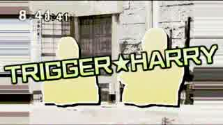 TRIGGER★HARRY【サンモニ】