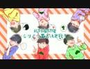 【松人力・手描き】松野家開催・しりとり王者決定戦!【訂正文あり】