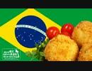 ブラジル風コロッケコシーニャ【嫌がる娘に無理やり弁当を持たせてみた