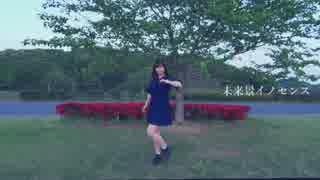 【みちか】未来景イノセンス【踊ってみた】