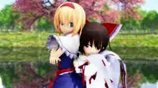 【東方MMD】霊夢とアリスで「メランコリック」