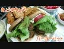 【初心者向け】ゆっくりれいむのきょうの料理 バーガーセット