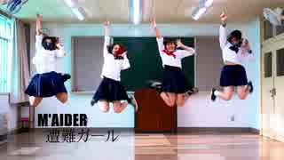 【 めんころいど 】M'AIDER遭難ガール【踊