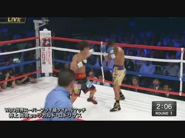 WBO世界スーパーフライ 井上尚弥×リカルド・ロドリゲス(米国)