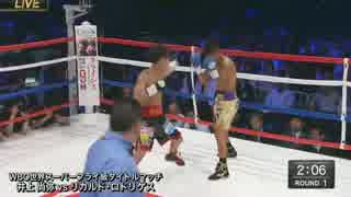 WBO世界スーパーフライ 井上尚弥×リカ
