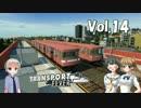 【Transport Fever】大東南亜交通共栄圏構想 Vol.14