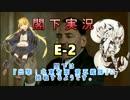 【E-2】夜勤閣下は『出撃!北東方面 第五艦隊』に挑戦するようです。