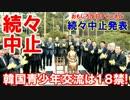 【韓国青少年交流は18禁】 秋田県に続け!日本全国で続々中止発表!