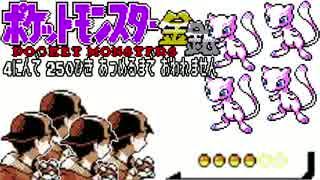 ポケモン全250匹集めるまで終われない旅 Part29【金銀】
