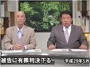 【緊急特番】田母神俊雄被告に有罪判決下る[桜H29/5/22]