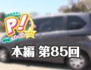 【第85回】高森奈津美のP!ットイン★ラジオ