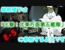 【艦これ】総統閣下は「出撃!北東方面 第五艦隊」に参加するよ【E-5】